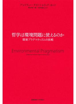 哲学は環境問題に使えるのか 環境プラグマティズムの挑戦