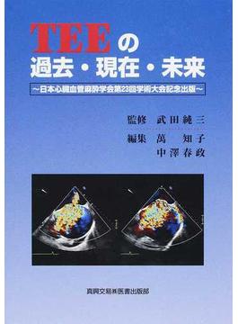 TEEの過去・現在・未来 日本心臓血管麻酔学会第23回学術大会記念出版