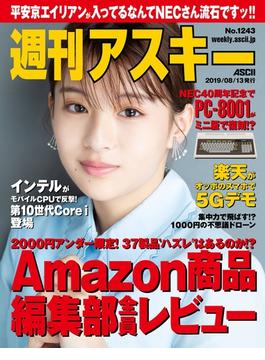 週刊アスキーNo.1243(2019年8月13日発行)(週刊アスキー)