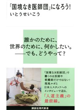 「国境なき医師団」になろう!(講談社現代新書)