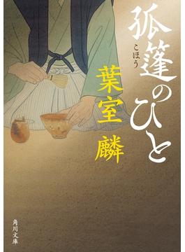 孤篷のひと(角川文庫)
