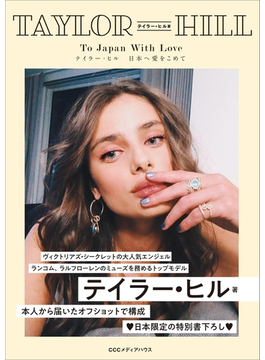 Taylor Hill To Japan With Love テイラー・ヒル 日本へ愛をこめて