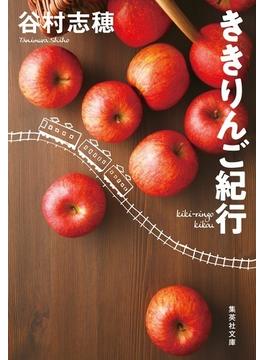 ききりんご紀行(集英社文庫)