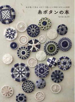 糸ボタンの本 糸を巻いて作る小さくて愛らしい手作りボタンの世界