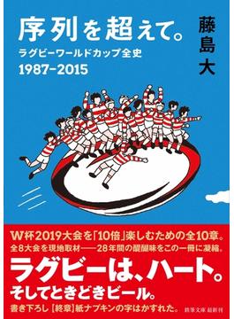 序列を超えて。 ラグビーワールドカップ全史 1987-2015