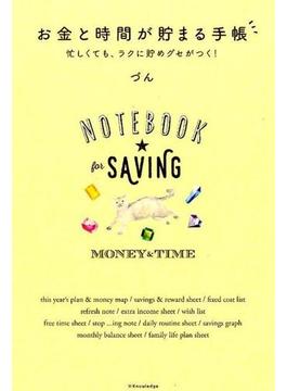 お金と時間が貯まる手帳