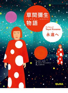 草間彌生物語 永遠へ イラスト・アートブック