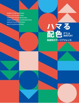 ハマる配色 系統別カラーリファレンス