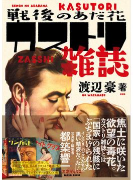 戦後のあだ花カストリ雑誌