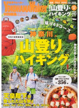 神奈川の山登り&ハイキング ビギナーOK!日帰り43コース 令和の絶景最新版(ウォーカームック)