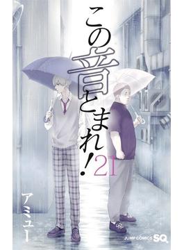 この音とまれ! 21 (ジャンプコミックス)(ジャンプコミックス)