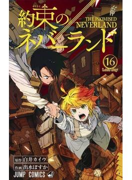 約束のネバーランド 16 (ジャンプコミックス)(ジャンプコミックス)