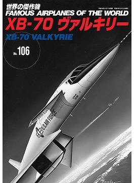 世界の傑作機 アンコール版 No.106 XB−70ヴァルキリー