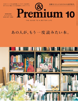 &Premium(アンド プレミアム) 2019年 10月号 [あの人が、もう一度読みたい本。](&Premium)