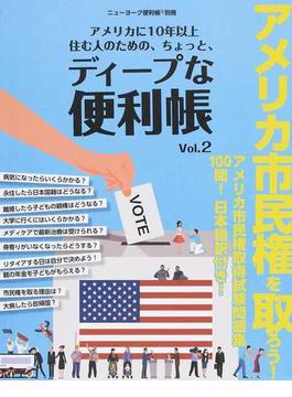 アメリカに10年以上住む人のための、ちょっと、ディープな「便利帳」 Vol.2