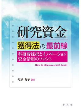 研究資金獲得法の最前線 科研費採択とイノベーション資金活用のフロント