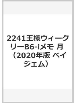 2241 王様のブランチ×ペイジェムウィークリーB6-iメモ