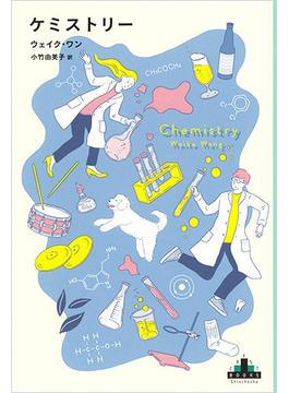 『ケミストリー(CREST BOOKS)』ウェイク・ワン(著),小竹 由美子(訳)