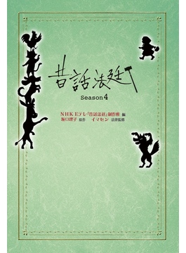 昔話法廷 Season4