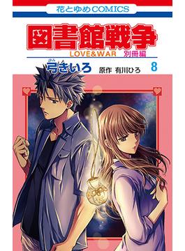 図書館戦争 LOVE&WAR 別冊編 8 (花とゆめコミックス)(花とゆめコミックス)