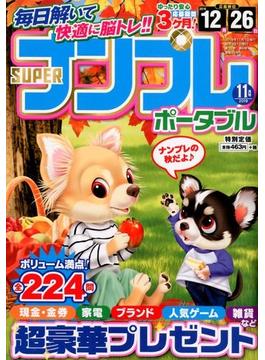 SUPER (スーパー) ナンプレポータブル 2019年 11月号 [雑誌]