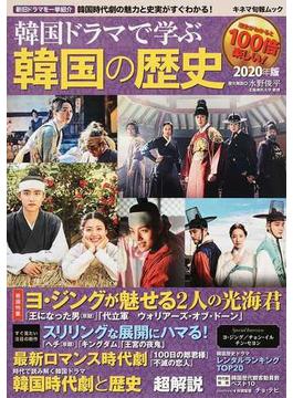 韓国ドラマで学ぶ韓国の歴史 2020年版 韓国時代劇と歴史超解説『王になった男(原題)』『ヘチ(原題)』『100日の郎君様』