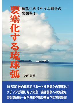 要塞化する琉球弧 怖るべきミサイル戦争の実験場!