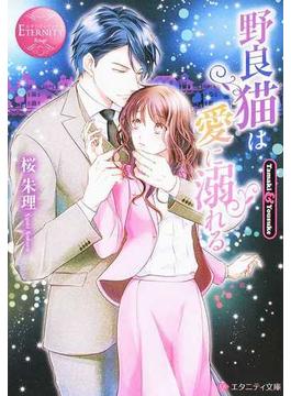 野良猫は愛に溺れる Tamaki & Yousuke(エタニティ文庫)