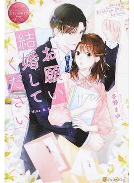お願い、結婚してください Hina & Kouya(エタニティブックス・赤)