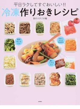 冷凍作りおきレシピ 平日ラクしてすぐおいしい!!