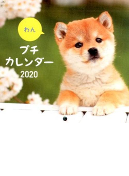 2020 わん プチカレンダー