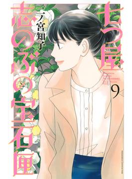 七つ屋志のぶの宝石匣 9 (KC Kiss)