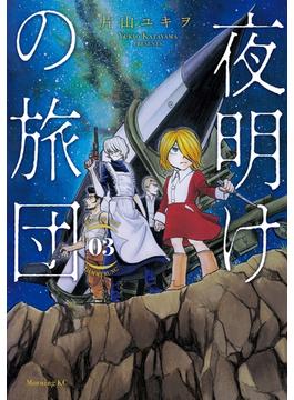 夜明けの旅団(3)