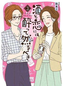 酒と恋には酔って然るべき【電子単行本】 3(A.L.C. DX)