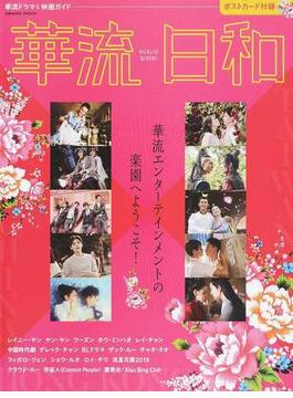 華流日和 華流ドラマ&映画ガイド(COSMIC MOOK)