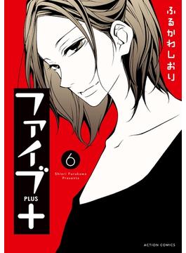 ファイブ+ : 6(アクションコミックス)