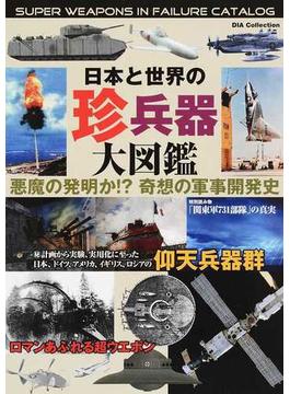 日本と世界の珍兵器大図鑑 悪魔の発明か!?奇想の軍事開発史