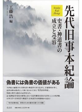 先代旧事本紀論 史書・神道書の成立と受容