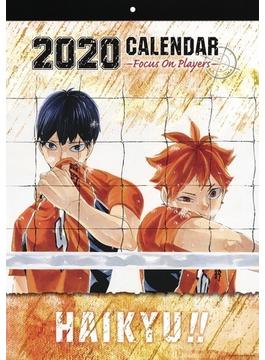 『ハイキュー!!』コミックカレンダー2020 (ジャンプコミックス)(ジャンプコミックス)