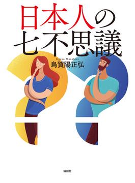 日本人の七不思議