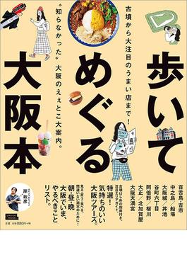 歩いてめぐる大阪本 2019(エルマガMOOK)
