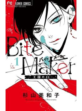 【期間限定 試し読み増量版】Bite Maker ~王様のΩ~ 1(電子版かきおろしつき)(フラワーコミックス)