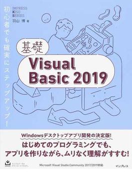 基礎Visual Basic 2019 初心者でも確実にステップアップ!