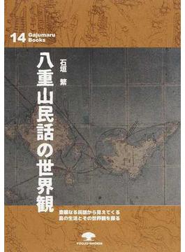 八重山民話の世界観