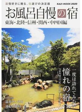 お風呂自慢の宿 東海・北陸・信州・関西・中四国編 2020(KAZIムック)