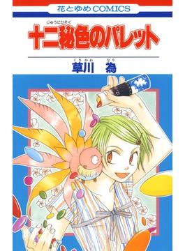 【期間限定 無料お試し版】十二秘色のパレット(1)(花とゆめコミックス)