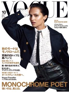 VOGUE JAPAN 2019 10月号