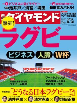 週刊ダイヤモンド  19年8月31日号(週刊ダイヤモンド)