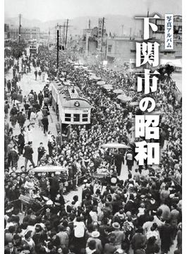 写真アルバム 下関市の昭和