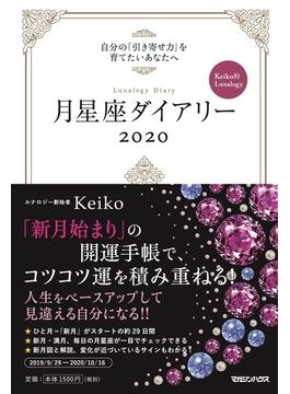 月星座ダイアリー2020 自分の「引き寄せ力」を育てたいあなたへ Keiko的Lunalogy